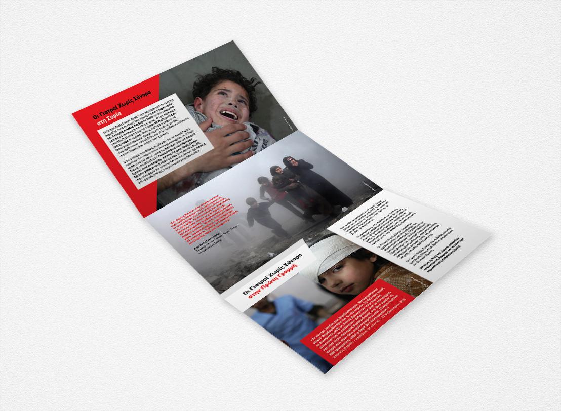 Médecins Sans Frontières - project image 2