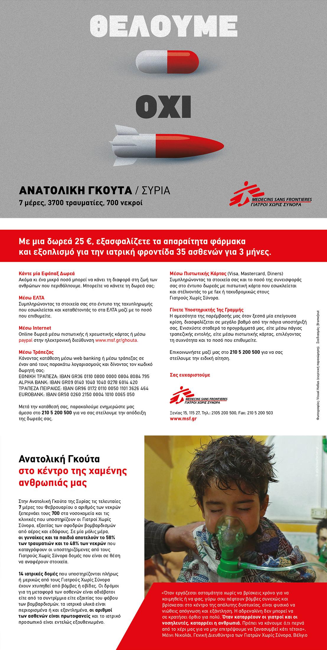Médecins Sans Frontières - project image 4